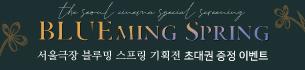 서울극장 <블루밍 스프링> 초대권 이벤트